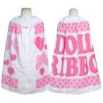Dolly Ribbon(ドーリーリボン) ラップタオル キッズ 子供 巻きタオル 水泳 プール タオル スイミング 着替え タオル バスタオル 60cm