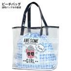 \最終999円SALE/ プールバッグ 女の子 キッズ 子供 ビニールバッグ 巾着付き トートバッグ 水泳 水着 スイミングバッグ ビーチバッグ セール