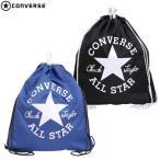 ナップサック プールバッグ キッズ 男の子 子供 コンバース CONVERSE 林間学校 着替え バッグ スイミングバッグ