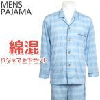 ショッピング紳士 パジャマ メンズ 前開き 長袖 パジャマ上下セット 肌触りサラサラで涼しい 天竺ニット 寝巻き 部屋着 男性用 ルームウェア 全3色