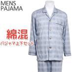 Yahoo!タイムリー・ファッションストアパジャマ メンズ 前開き 長袖 パジャマ上下セット 肌触りサラサラで涼しい 天竺ニット 寝巻き 部屋着 男性用 ルームウェア