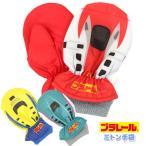 手袋 ミトン キッズ ベビー 男の子 プラレール 電車 新幹線 子供 グローブ 子供手袋 日本製