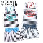 Yahoo!タイムリー・ファッションストア【セール】水着 子供 キッズ ジュニア 女の子 セパレート 水着 3点セット タンキニ プリント ボーダー柄 スカート 子供 水着 全2色
