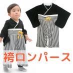 袴 ロンパース 赤ちゃん はかま 和装 カバーオール ベビー 男の子 初節句 お宮参り 七五三などのイベントに フォーマル べビー服