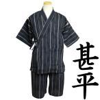 甚平 子供 キッズ ジュニア 男の子 しじら織り 柄 じんべい スーツ上下 祭 甚平 部屋着 寝まき パジャマ 子供甚平