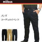 送料無料 コーデュロイパンツ メンズ mobus(モーブス) ストレッチ ロングパンツ コール天 パンツ