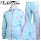 ジャージ キッズ ジュニア 子供 上下 3点 セット 女の子 ハーフパンツ付き スポーツ トレーニングウェア 全2色