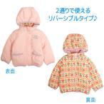 ジャンパー ベビー 赤ちゃん 女の子 フード付 リバーシブル あったか 裏フリース 中綿コート 子供ジャンパー ブルゾン