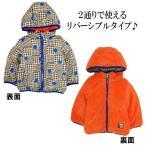 ジャンパー ベビー 赤ちゃん 男の子 フード付 リバーシブル あったか 裏シープボア 中綿コート ブルゾン