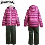 SALE スキーウェア キッズ ジュニア 子供 女の子 SPALDING(スポルディング) サイズ調整付き 耐水圧2000mm スノーウェア スキースーツ 上下セット