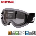 スキーゴーグル メンズ レディース SWANS(スワンズ) 大人用 スノーゴーグル UVカット スノーゴーグルメンズ スノーゴーグルレディース