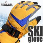 スキーグローブ ジュニア 男の子 WEISSHORN(ワイスホルン) 子供用 スキー手袋 三層式で防水・防寒 スノーグローブ