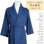 バスローブ レディース メンズ 兼用 綿100%(パイル地) バスローブ ガウン 帯巻き ローブタイプ/男性用 女性用