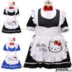 ハローキティ × 8mm ハローキティメイドコスチューム 大きいサイズ コスプレ 衣装 メイド服 キティ メイドドレス