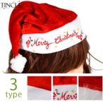 xmSALE サンタ帽子 3type 大人用 クリスマス シンプル Xmas サンタクロース 帽子 プレゼント 雑貨 仮装 小物 イベント パーティー