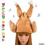 ダンシング チキン ハット 帽子 ローストチキン 七面鳥 クリスマス 鶏肉 フード パーティー イベント 余興 フライドチキン 鶏 おもしろ 雑貨 小道具