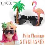 パラダイスサングラス 楽園 パームツリー フラミンゴ ヤシの木 ウェリントン パーティ グラサン メガネ