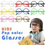 ポップカラーサークルめがね ロイド カラーフレーム  メガネ レンズ無し KIDS 子どもキッズ