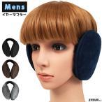 耳罩 - メンズ シンプルイヤーマフラー  耳あて 防寒対策
