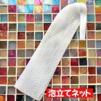 泡立てネット 洗顔ネット  紐付き きめ細かな泡が作れる 石鹸ネット