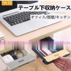 収納 引き出し 文房具 テーブル下 開穴不要 収納ケース 取り付け デスク整理 ボックス 便利グッズ 粘着式 収納BOX