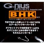 ジーニアスプロジェクト BHK ベイトリールフックキーパー / メール便OK