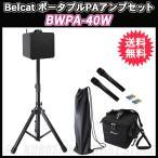 Belcat/ベルキャット BWPA-40W《マイク&スタンド付きワイヤレス対応ポータブルPAセット》 【送料無料】