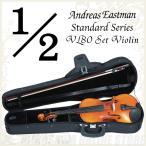 Andreas Eastman Standard series VL80 セットバイオリン (1/2サイズ/身長125cm〜130cm目安) (バイオリン入門セット/分数バイオリン) (送料無料)