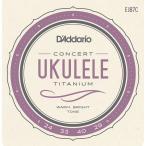D'Addario Titanium Ukulele, Concert EJ87C [EJ87C] 《コンサートウクレレ用弦》【ネコポス】