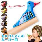 笛 おもちゃ ホイッスル 民族楽器 カルガモさんのガーガー笛 バードホイッスル 鳥 バリ インド楽器
