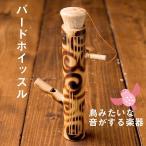 楽器 民族楽器 バリ 小鳥のさえずり笛 水を入れて鳴らすバードホイッスル インド楽器 エスニック楽器