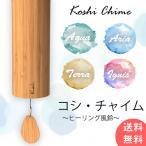 (送料無料) ギフト プレゼント チャイム ヒーリング コシ・チャイム Koshi Chime (ヒーリング風鈴) 楽器 癒やし