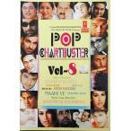 POP CHARTBUSTER Vol.8 DVD / 映画 dvd インド映画 CD ブルーレイ 歌物 2005