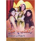 Rakkessni Ya Gadaa / ベリーダンス CD DVD 衣装 チョリ スカート パンツ トルコ エジプト アラビア 2009 インド映画