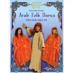 ベリーダンス レッスン DVD パフォーマンス Arab Folk Dance Dabke Khaliji Saidi & Sufi 音楽