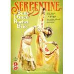 SERPENTINE Belly Dance with Rachel Brice DVD2枚組 / ベリーダンス レッスン レビューでタイカレープレゼント