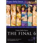 Project Belly Dance: The Final 6 / ベリーダンス CD DVD 衣装 チョリ スカート パンツ レッスン パフォーマンス 音楽