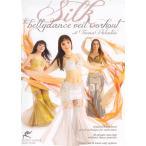 Silk The Bellydance veil workout / レビューで250円クーポン進呈 ベリーダンス レッスンベリーダンス CD DVD 衣装 チョリ