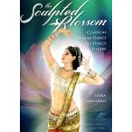 The Sculpted Blossom Classical Indian Dance Belly Fusion DVD / ベリーダンス レッスンベリーダンス CD 衣装 チョリ スカート