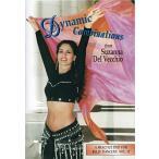 Suzanna Del Vecchio's Dynamic Combinations / レビューで250円クーポン進呈 ベリーダンス レッスンベリーダンス CD DVD 衣装