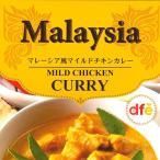 マレーシア風 チキン カレー (dfe) / マレーシアエスニック アジア インド 食品 食材 レトルトカレー タイ