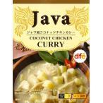 ジャワ風 ココナッツ チキン カレー (dfe) / ジャワカレーエスニック アジア インド 食品 食材 レトルトカレー タイ
