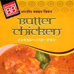 インド カレー バター チキン (KITCHEN88) / バターチキンカレーエスニック アジア 食品 食材 レトルトカレー タイ