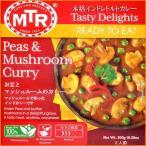 Peas and Mashroom Curry 豆とマッシュルームのカレー / インドカレー レトルトエスニック アジア 食品 食材 MTR インド料理