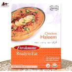 チキン ハリーム チキンと豆の煮込みカレー Chicken Heieem (Freshmate) / チキンカレーエスニック アジア インド 食品 食材