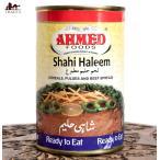 シャヒ ハリーム 牛肉とシリアルのペーストカレー Shahi Heieem (AHMED) / ビーフカレーエスニック アジア インド 食品 食材