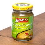 グリーンカレーペースト Thai Green Curry Paste (AYAM) / グリーンカレーペーストエスニック アジア インド 食品 食材