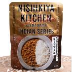 キーママタル No.03 (にしきや) / インドカレーエスニック アジア 食品 食材 日本 ジャパニック レトルトカレー ターリー