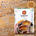 サンバル No.05 (にしきや) / エスニック アジア インド 食品 食材 日本 ジャパニック カレー レトルト ターリー ミール
