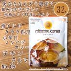 チキンクルマ No.09 (にしきや) / インド インドカレーエスニック アジア 食品 食材 日本 ジャパニック レトルト ターリー